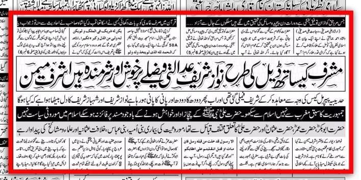 panama-leaks-pakistan-pervez-musharraf-hudaibiya-paper-mill-hazrat-umar-hazrat-abubakar-syed-atiq-ur-rehman-gilani