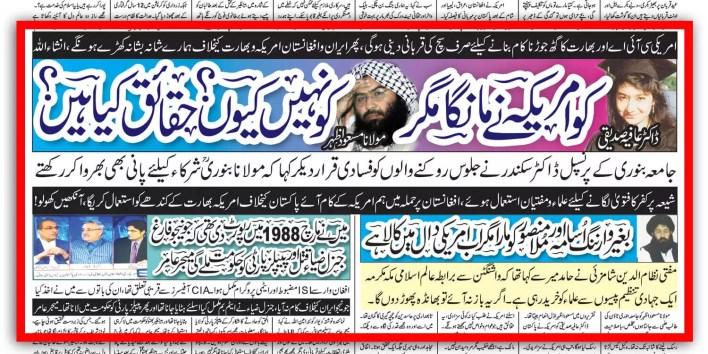 rabita-alam-e-islami-makkah-dr-aafia-siddiqui-molana-masood-azhar-mufti-jameel-khan-haji-usman-muhammad-binori-shaheed