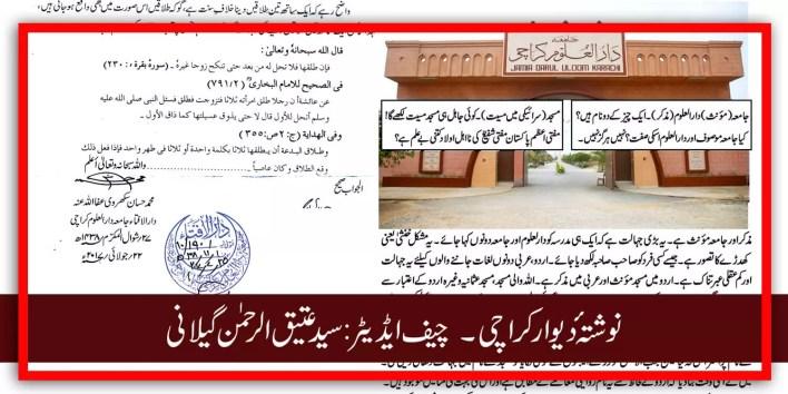 darul-uloom-karachi-korangi-hamla-aurat-ko-talaq-per-halala-ka-fatwaأ2