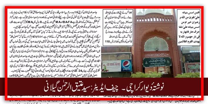 jamia-tul-uloom-islamia-binori-town-karachi-ki-bunyad-taqwa-per-rakhi-gai