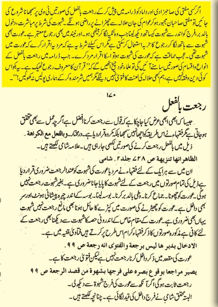 mufti-abdul-jalil-qasmi-masail-e-talaq-talaq-se-ruju-ki-sharamnak-surtains-2