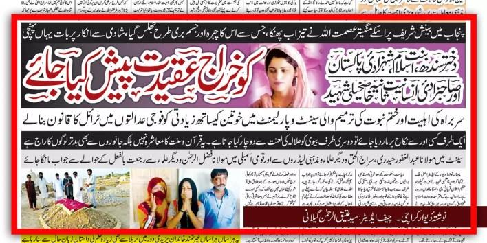 sania-khaskheli-shaheed-ko-khiraj-e-aqeedat-pesh-kiya-jaye