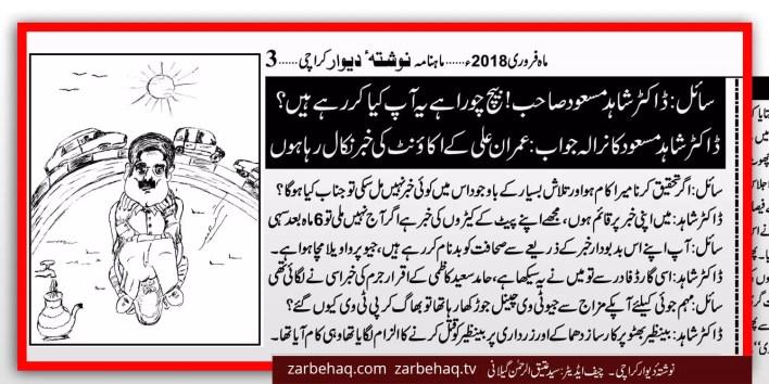 imran-ali-ke-account-ki-khabar-nikal-raha-hun-dr-shahid-masood