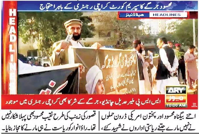 police-per-aitemad-karen-riasat-marti-nahi-chief-justice-saqib-nisar-3