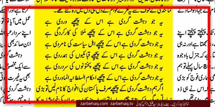 ashraf-ghani-tota-mashal-khan-mansoora-lahore-jamiat-ulama-islam-bacha-khan-university-molana-sirajuddin-azan-e-inqalab