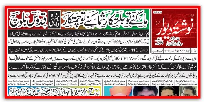 baloch-tahira-syed-madam-tahira-maulana-sami-ul-haq-nawaz-sharif-quddus-bizenjo-asma-jahangir-ptv-maryam-nawaz