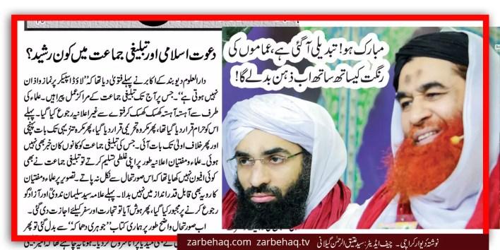 tablighi-jamaat-dawat-e-islami-sabz-gumbad-molana-ubaidullah-sindhi-muttahida-majlis-e-amal-haji-muhammad-usman-talaq-in-quran