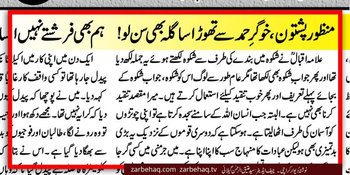 allama-iqbal-budh-mat-waziristan-communist-arif-khan-mehsud-tank-di-khan-kidnapping-gulsha-alam-barki-in-waziristan-pti-chaudhry-afzal-haq-book-husn-e-lazawal-
