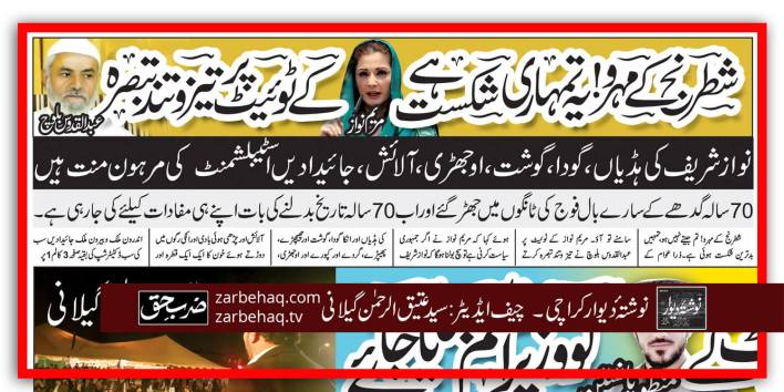 maryam-nawaz-tweet-abdul-quddos-buloch-property-establishment-army-seventy-year-hasan-nawaz-geo-tv-media-ISI-supreme-court-talk--show-quran-revolution