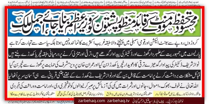 mehssod-tahaffuz-movement-manzoor-pashtoor-wazeer-e-azam-malik-ajmal-jambhooriat-imran-khan-pervaiz