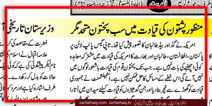 pakistan-sazish-mehsood-qaum-imamat-wazeeristan-maqam-manzoor-pashtoon-qayadat-maulana-akram-awan-doctor-tahir-ul-qadri-4