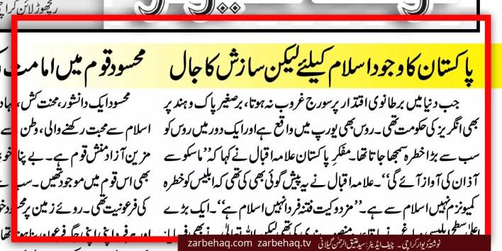 pakistan-sazish-mehsood-qaum-imamat-wazeeristan-maqam-manzoor-pashtoon-qayadat-maulana-akram-awan-doctor-tahir-ul-qadri