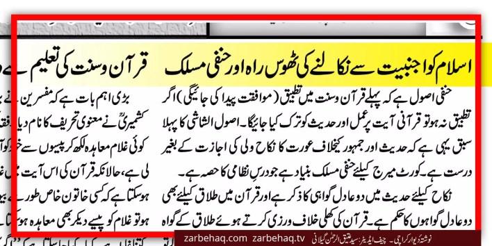 Larki-ki-shadi-uski-marzi-k-bina-karna-saudi-arabia-londi-nikah-court-marriage-daf-bajana-binori-town-madrassa-fatwa