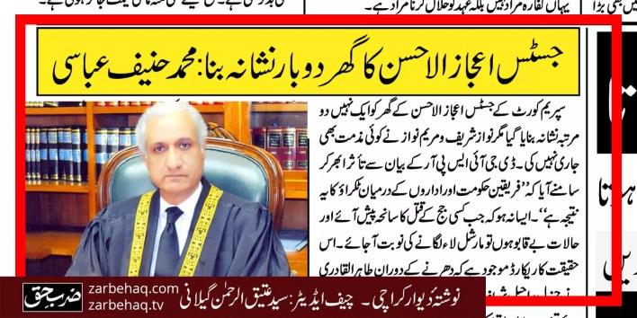 justice-aijaz-ul-hassan-hanif-abbasi-dgispr-dr-tahir-ul-qadri-dhool-dawn-news-wusat-ullah-khan-hussain-nawaz