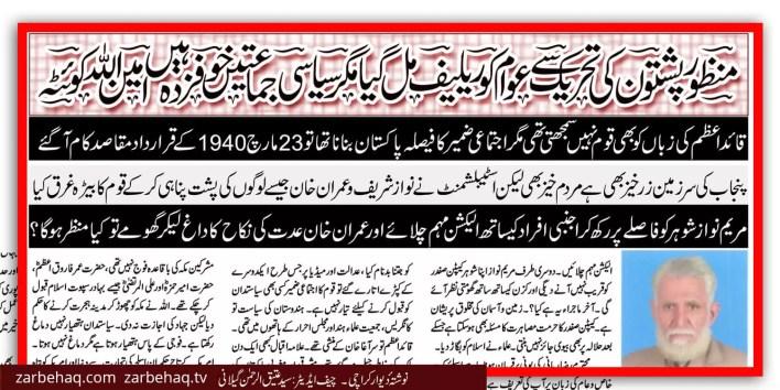 ptm-manzoor-pashtoor-wazeer-e-azam-imran-khan-pervaiz-bushra-manika-iddat-period-shah-naimatullah-wali-