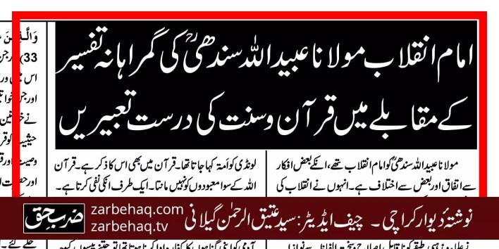 shah-wali-ullah-fikr-e-waliullah-ubaid-ullah-sindhi-londi-muta-nikah-agreement-zina-biljibr-haq-e-meher