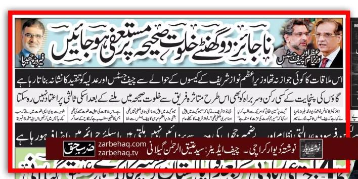 supreme-court-nawaz-sharif-panama-leaks-imran-khan-dawn-leaks-saqib-nisar-memo-gate-hussain-haqqani-khalwat-e-sahiha-haq-mehr-