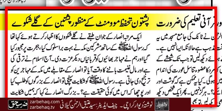 manzoor-pashteen-establishment-ansar-sahaba-muhajir-sahaba-zainab-case-check-post-in-tribal-areas-naseem-suicide-attacker-