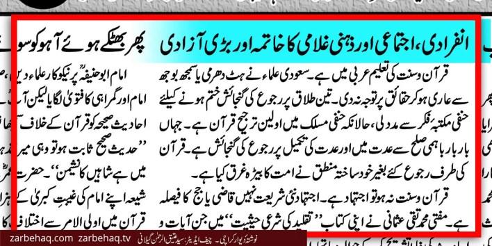 mental-slavery-freedom-saudi-ulma-scholars-tripple-talaq-taqi-usmani-aasan-tarjuma-e-quran-taqleed-ki-shari-haisiyat-mna-qazi-fazl-ullah-londi-nikah-mutah