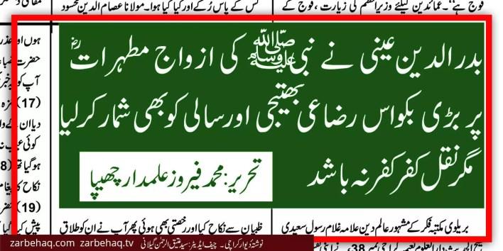 nabi-ki-azwaj-waives-nikah-mutaa-allama-ghulam-rasool-saeedi-ulma-muftyan- madrasa-jamia-naeemia-karachi- mufti-muneeb-ur-rehman