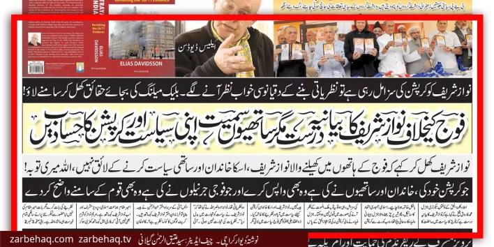 nawaz-sharif-corruption-accountability-army-journal-isi-akhrar-abd-ur-rehman-khwaja-asif