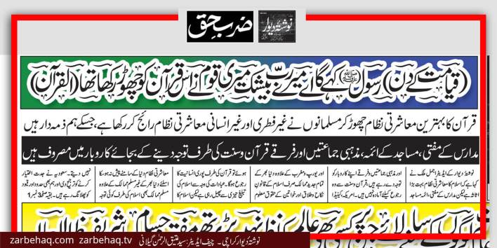 islamic-revolution-islam-ki-nishat-e-sania-quran-o-sunnat-khatm-e-nabuwat-khadim-hussain-galian-baba-nikah-and-agreement-triple-talaq-fatwa-ittehad-e-ummat-dars-e-nizami