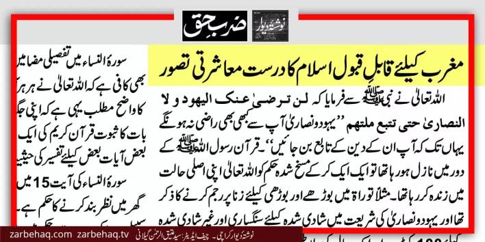 rajam-sangsar-karna-women-harassment-zina-bil-jabr-minimize-jahangir-kot-lakhpat-jail-habil-qabil-shah-turab-ul-haq-qadri-phool-bari-aant-dawat-e-islami-pichkari