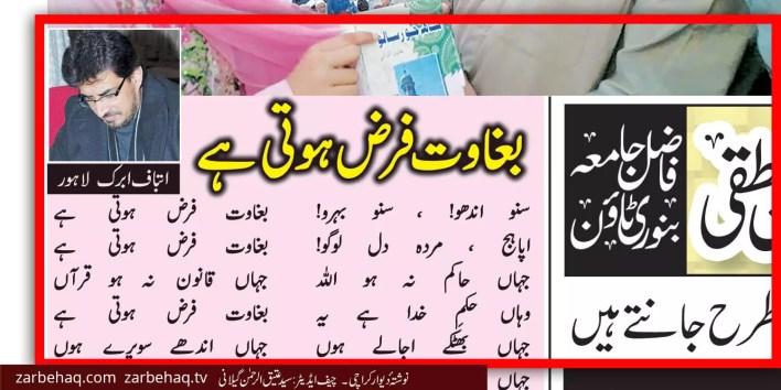 baghawat-farz-hoti-hai-atbaf-abrak-poetry-in-urdu