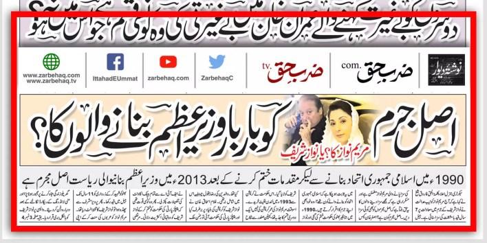 establishment-of-pakistan-asghar-khan-case-smile-of-maryam-nawaz-tv-channels-saudi-arabia-humayun-akhtar-jihad-war-tarbooz-bair-ka-tree