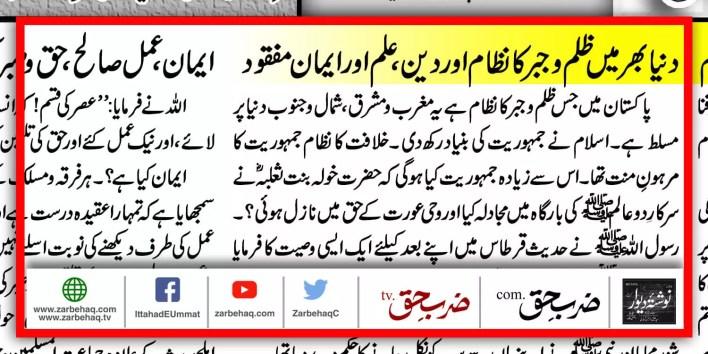 hazrat-khola-ghadir-khumm-ali-mola-ghazwa-e-badar-hadith-e-qirtas-haji-usman-alliance-motors