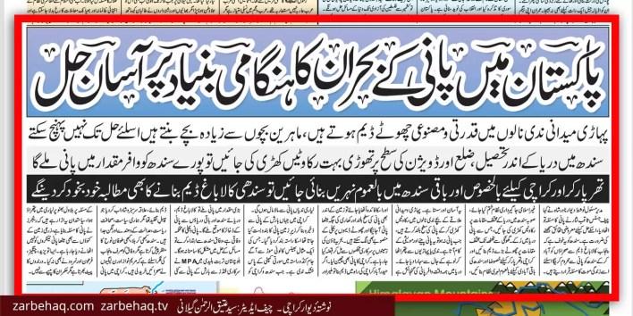 kalabagh-dam-tharparkar-karachi-rivers-of-pakistan-bhains-colony-karachi-Jam-Kando-Karachi