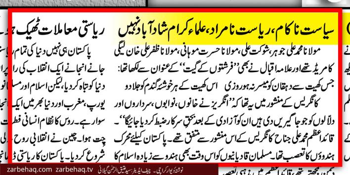 maulana-maududi-communism-akbar-badshah-sajda-e-tazeemi-mufti-taqi-article-62-and-63-garib-kisan-zina-haiz-and-iddat