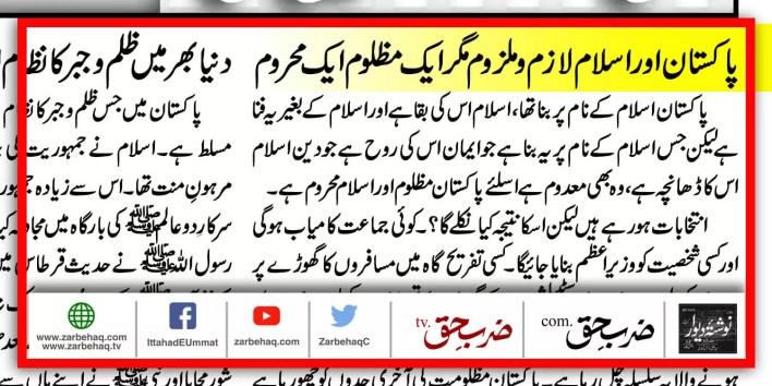 mirza-ghulam-ahmad-qadiani-allama-iqbal-imam-mehdi-tablighi-jamaat-isi-cia-afghan-jihad-gulbadin-hikmatyar-shakil-afridi-molana-masood-azhar-manzoor-pashtoon-molana-tariq-jameel-jannat-ki-hoor