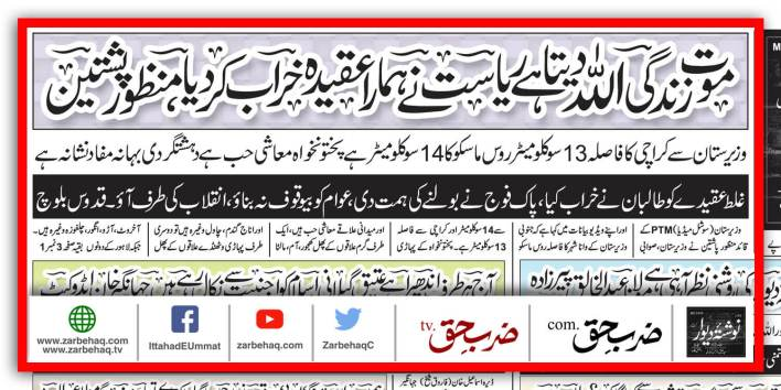 ptm-manzoor-pashteen-taliban-rao-anwar-ehsanullah-ehsan-economic-hub-moscow-russia-karachi-lady-doctor-razia-tank-search-operation-in-waziristan