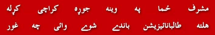 04-ptm-manzoor-pashteen-taliban-rao-anwar-ehsanullah-ehsan-economic-hub-moscow-russia-karachi-lady-doctor-razia-tank-search-operation-in-waziristan