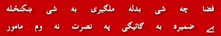 117-pakistan-sazish-mehsood-qaum-imamat-wazeeristan-maqam-manzoor-pashtoon-qayadat-maulana-akram-awan-doctor-tahir-ul-qadri-3