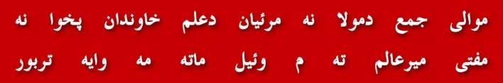 120-mulazmeen-ki-bad-hali-seema-kamil-ubl-president-yousuf-masti-khan-wahab-baloch-najam-ul-hassan-atta