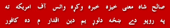 124-naqeebullah-mehsud-all-pakhtoon-jirga-islamabad-sham-e-ghariban-pir-roshan-south-waziristan-raja-ranjit-singh-asp-police-tank-dera-ismail-khan-2