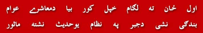 135-daish-made-by-america-former-afghanistan-president-hamid-karzai-hamid-mir-capital-talk