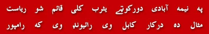 136-allama-shah-feroz-uddin-rehmani-muhajir-ittehad-tehreek-dr-saleem-haider-lieutenant-commander-imran-awan-rahila-tiwana