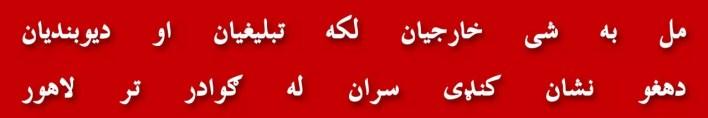 14-manzoor-pashteen-taliban-gul-naseeb-khan-khan-abdul-ghaffar-khan-bacha-khan-tablighi-jamaat-haji-abdul-wahab-molana-tariq-jameel