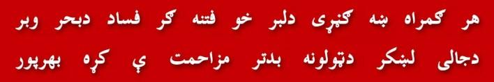 141-matka-sirajul-haq-jamaat-islami-zibah-hekmatyar-syed-munawar-hassan-sheikh-rasheed