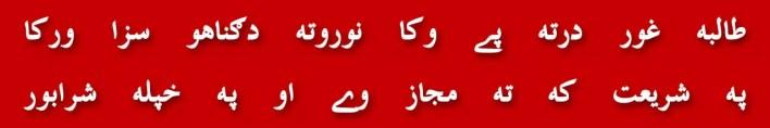 143-londi-toheen-adalat-hazrat-maria-qibtia-maulana-ubaidullah-sindhi-status-co-hazrat-hassan