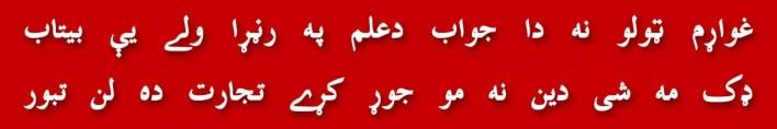 145-khwaten-k-huqooq-zina-bil-jabr-khula-talaq-law-kunwari-chairman-nab-pakistan