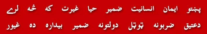 147-hadith-ehl-e-gharb-bhutto-fatawa-e-alamgiri-khilafat-e-usmania-lashkar-e-taiba-nasir-ullah-babar