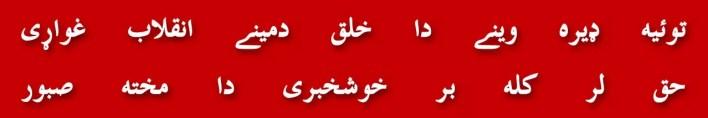 18-noon-league-and-pti-action-plan-imran-khan-nawaz-shareef-siraj-raesani-zainab-ptm-aman-foundation-mastung-incident