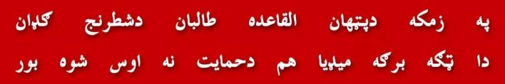 19-hazrat-khola-ghadir-khumm-ali-mola-ghazwa-e-badar-hadith-e-qirtas-haji-usman-alliance-motors