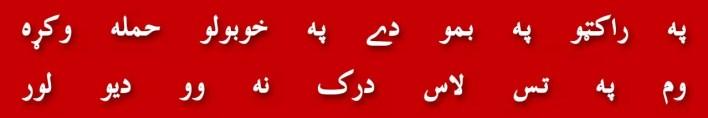 24-quaid-e-azam-congress-party-habib-jalib-abdul-sattar-khan-niazi-mqm-taliban-bhutto-sharab-par-pabandi