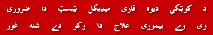 31-khalai-makhlooq-bait-ul-khala-lota-tarian-imran-khan-daughter-bagal-baccha-nawaz-sharif-iqama-issue