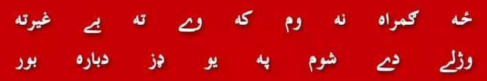 36-mufti-hussam-ullah-sharifi-daily-jang-news-paper-federal-shariat-court-shariat-appellate-bench-supreme-court-shajar-e-mamnooa-qissa-adam-o-iblees